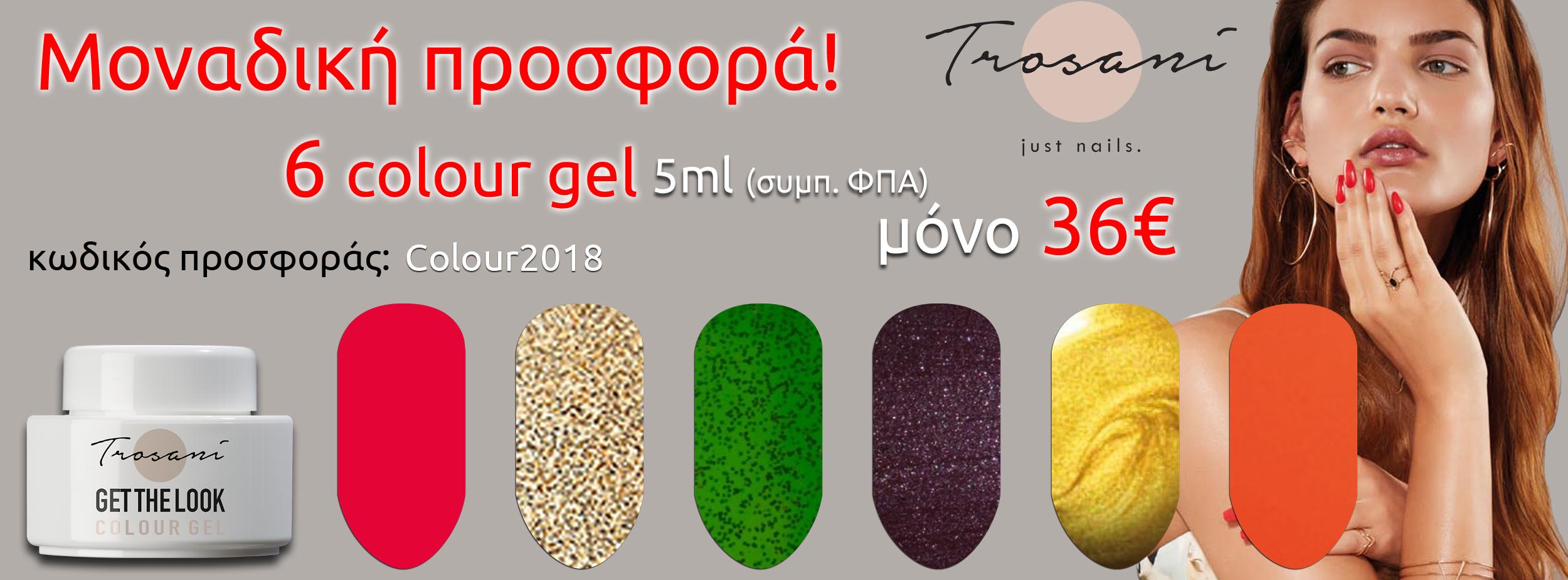 trosani 6 colour gel 36 euro